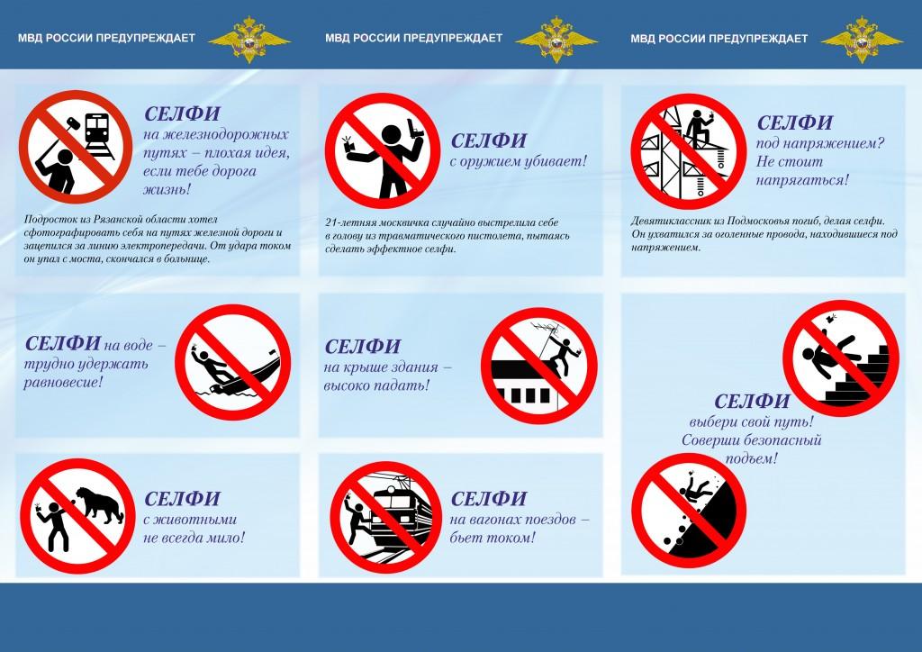 Panfleto do governo russo sobre a Selfie Segura.